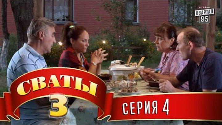 Сваты 3 (3-й сезон, 4-я серия)