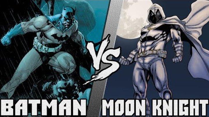 Тёмный Рыцарь (Бэтмен) vs Лунный Рыцарь / Batman (DC) vs Moon Knight (Marvel) - Кто кого? [bezdarno]