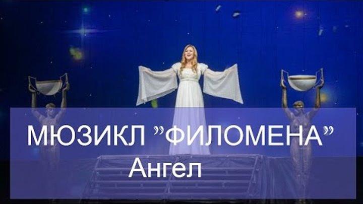2 Мюзикл ФИЛОМЕНА Ангел (живой звук)