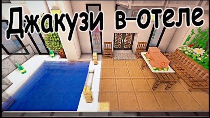 Джакузи в номере отеля - Серия 18.6 - Minecraft - Строительный креатив 2