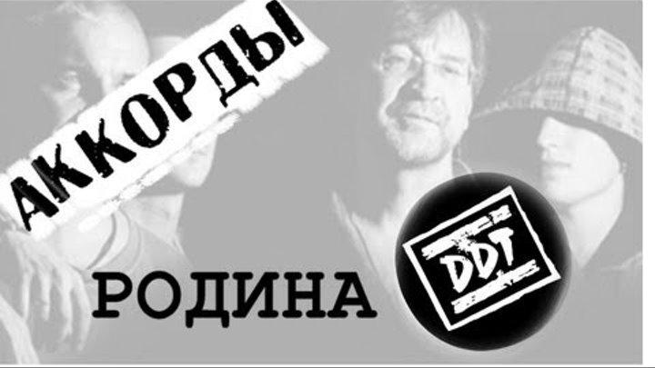 Родина ДДТ l DDT - Homeland cover