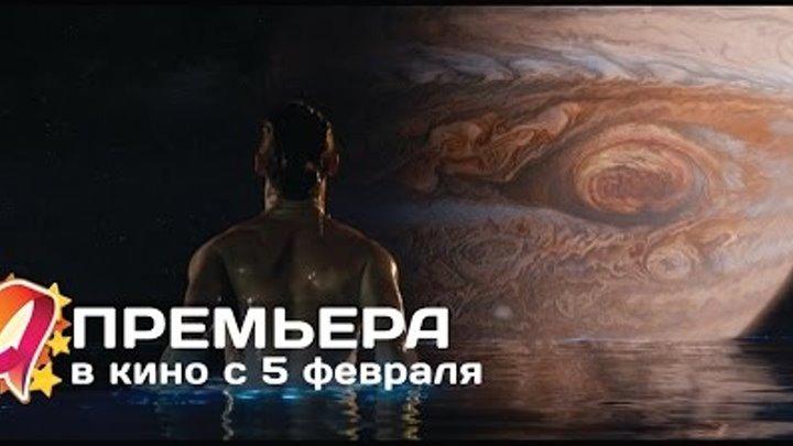 Восхождение Юпитер (2015) HD трейлер   премьера 5 февраля