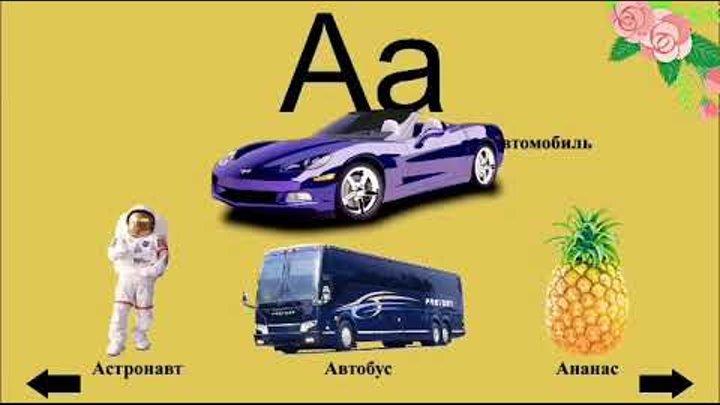Супер Азбука для детей! ВСЕ буквы! Алфавит для малышей! Веселая развивающая игра детям 2-6 лет