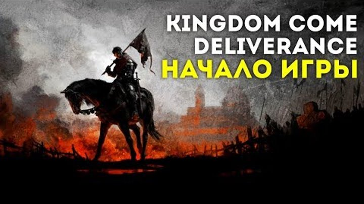 Kingdom Come: Deliverance - начало игры