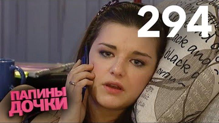 Папины дочки   Сезон 15   Серия 294