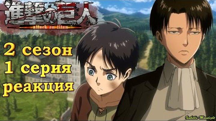 Атака Титанов(Shingeki no Kyojin) 2 сезон! РЕАКЦИЯ