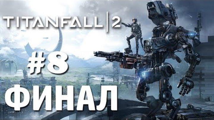 Titanfall 2 (PC) | Прохождение на Русском | #8 - ИСКАЖАЮЩЕЕ ОРУДИЕ! (ФИНАЛ)