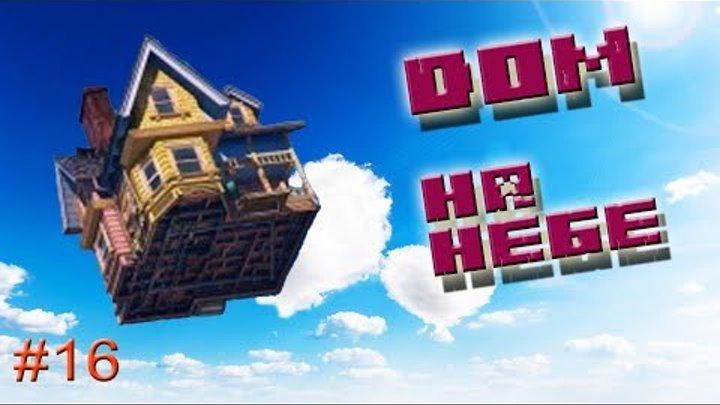 Майнкрафт ❎ мультики для детей 🌓16 дом на небе новые видео для детей Максим играет в детские игры
