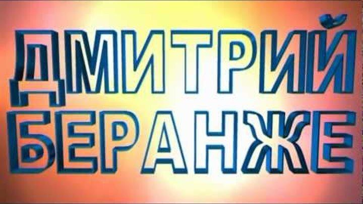 ДМИТРИЙ БЕРАНЖЕ. ИСТОРИЯ - ИНОЕ ВОСПРИЯТИЕ. 1 ЧАСТЬ