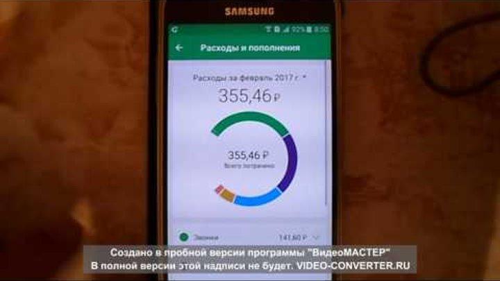 AdvertApp Заработок на смартфоне, андроид. вывод без минималки и моментальный.