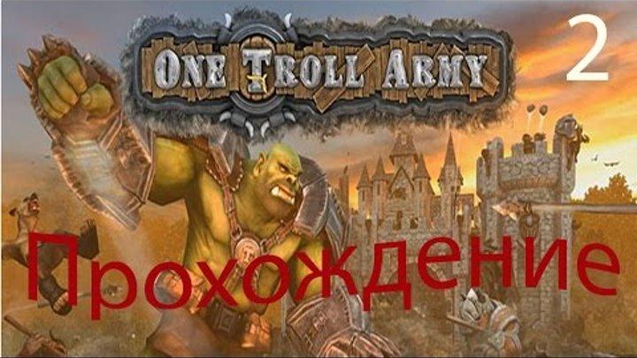 One Troll Army прохождение Деревянбург ч1 (на русском )