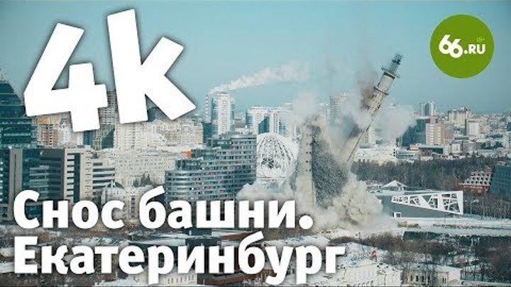 66.ru Снос башни. Екатеринбург / TV tower demolishing. Yekaterinburg. Russia.