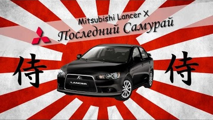 Mitsubishi Lancer X: Последний самурай