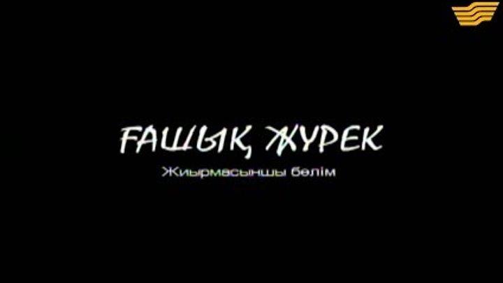 «Ғашық жүрек» 20 серия