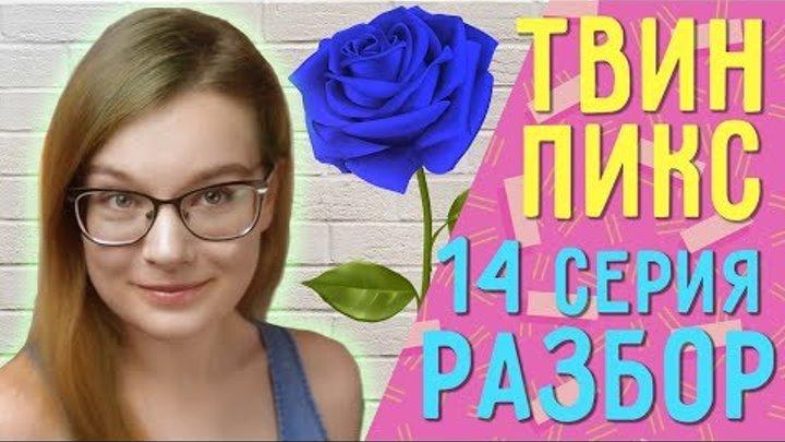 Твин Пикс 3 сезон 14 серия ОБЗОР// Теории, наблюдения
