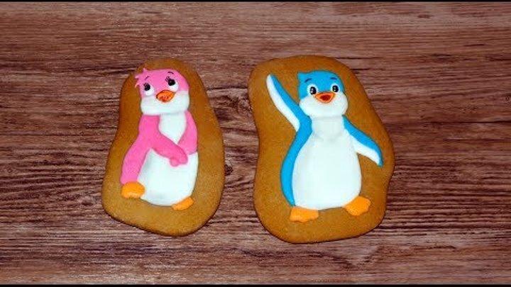 Как сделать пряники пингвины Лоло и Пепе