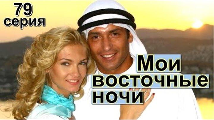сериал Мои восточные ночи, 79 серия онлайн на русском