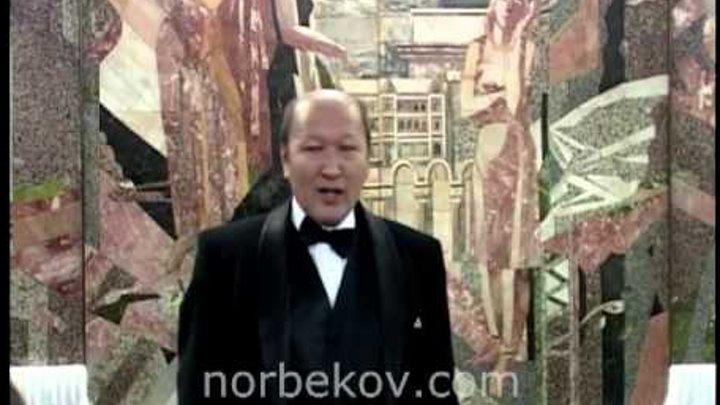 Тренировка интуиции. Мирзакарим Норбеков.