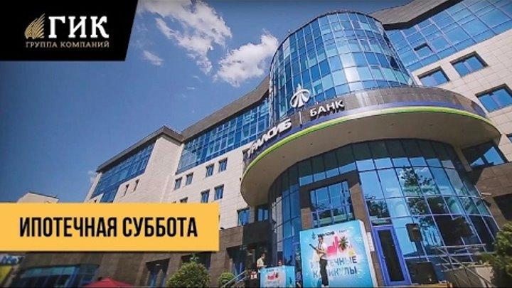 Ипотечная суббота от строительной компании ГИК и Уралсиб банка!