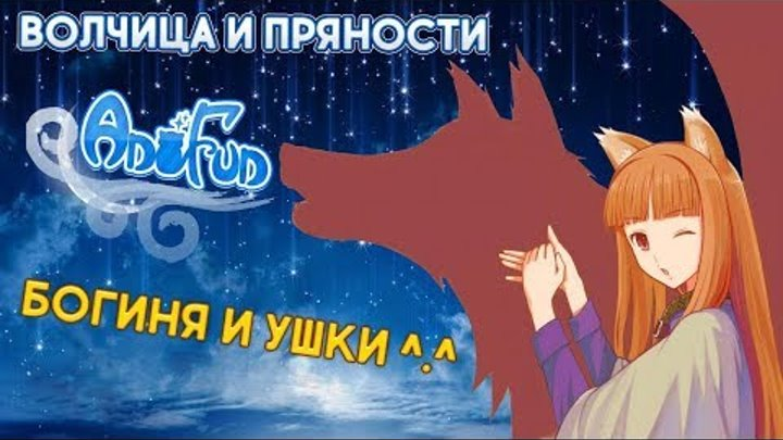 (Lali & AniFun) Обзор на аниме Волчица и пряности – Богиня и ушки ^.^