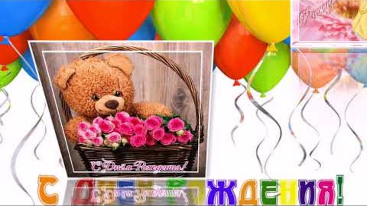 С Днем рождения, внучка. Видео - открытка. Исполнитель песни: Виолетта Дядюра (VIA-Летта)