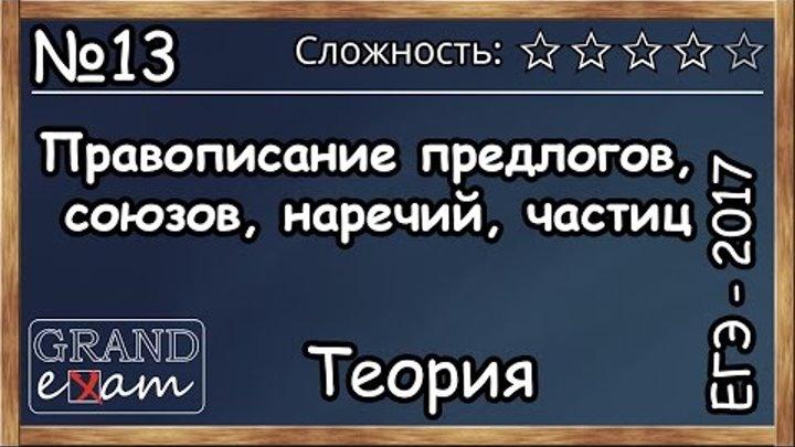ЕГЭ 2017. Задание 13. Русский язык. Часть 2. Теория. Предлоги, союзы, частицы.