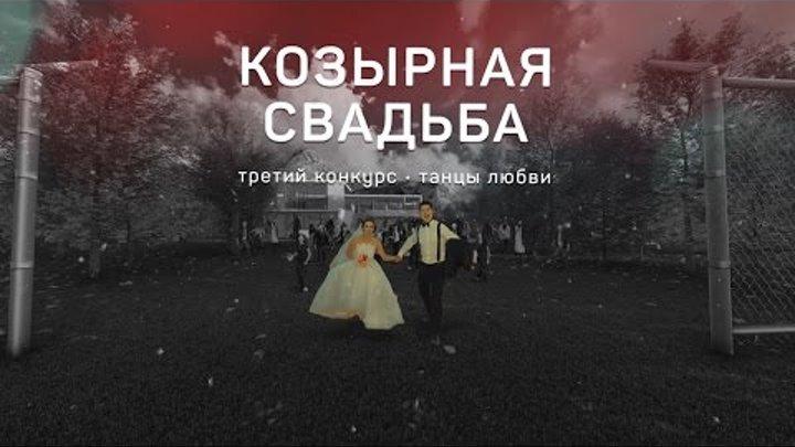 Козырная свадьба 6 сезон Конкурс 3 «Танцы Любви»