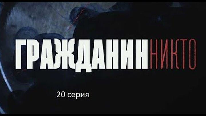 Гражданин Никто (20 серия)