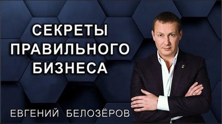 Тренинг как заработать миллион для команды Успех Вместе от Евгения Белозерова!