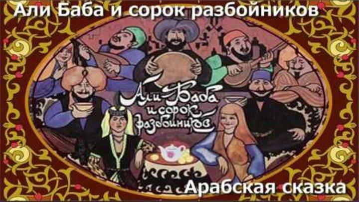 Али Баба и сорок разбойников (аудиосказка для детей)