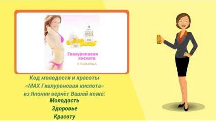Гиалуроновая кислота в таблетках - эффективное омоложение изнутри