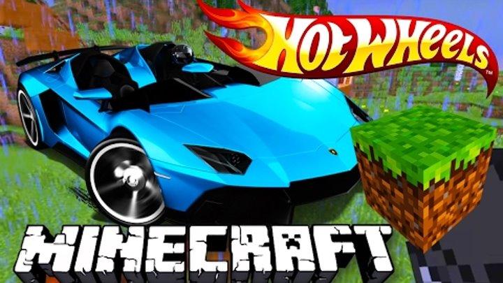 Hot Wheels / Хот Вилс в МАЙНКРАФТ. Гоночные МАШИНКИ - Minecraft #4. Развивающий мультик для детей