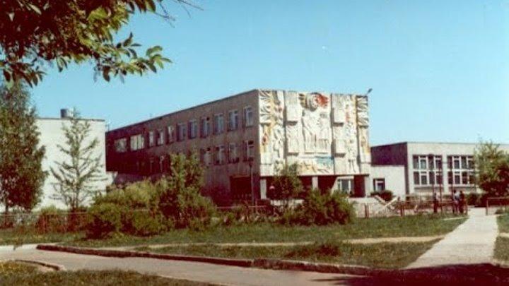 Средней школе №1 исполнилось 40 лет.