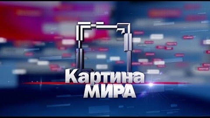 Программа «Картина мира» на «Россия-Беларусь» за 2 декабря 2017