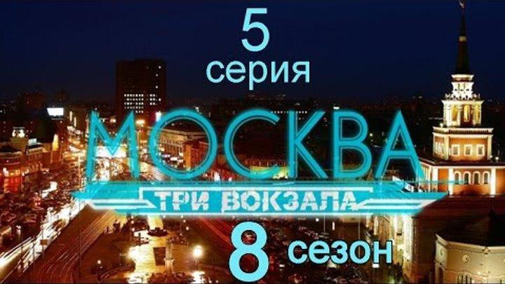 Москва Три вокзала 8 сезон 5 серия (Беги, кролик, беги)