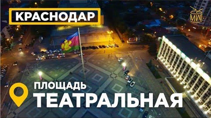 #ВеснаHD улица Красная Краснодар Драмтеатр, Театральная площадь, небоскерб 4K HD аэро