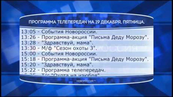 """Программа телепередач канала """"Новороссия ТВ"""" на 19.12.2014"""