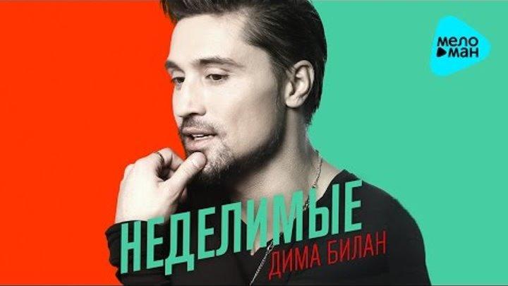 Премьера 2016 - Дима Билан - Неделимые