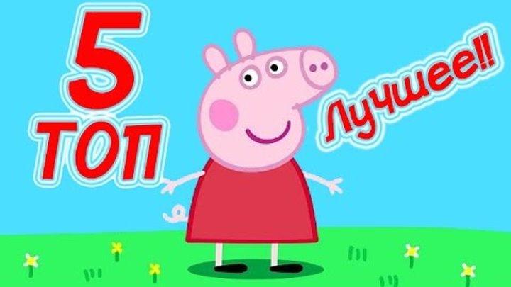 Свинка Пеппа. 5 самых интересных серий. Peppa Pig top 5.