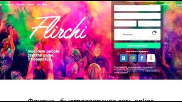 Сайт fliriche смотреть круглосуточно знакомств