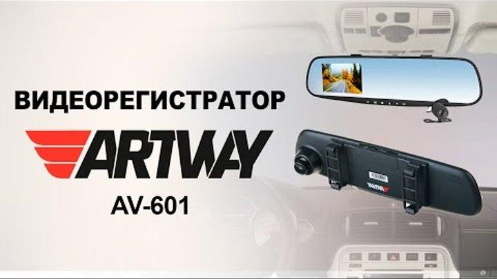 Видеорегистратор Artway AV 601 - видео обзор