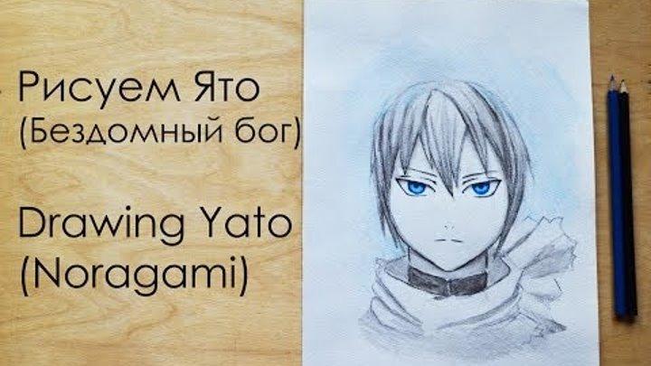 Как нарисовать Ято из аниме Бездомный бог -Drawing Yato (Noragami)