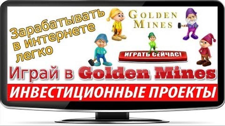 Golden mines. Игра с выводом реальных денег!