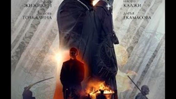 Иерей Сан - Исповедь самурая (2015) | русский трейлер HD