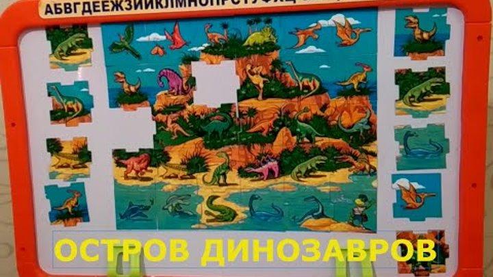 Магниты растишка Остров динозавров ч 6