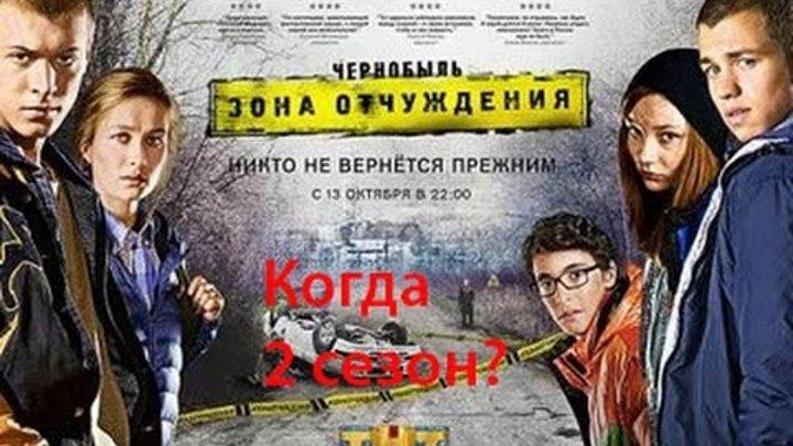 Мнение о сериале# 2(Чернобыль зона отчуждения) когда 2 сезон?
