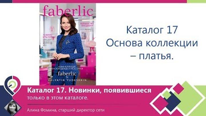 НОВИНКИ КАТАЛОГА ФАБЕРЛИК(faberlic) 17 каталог 2017