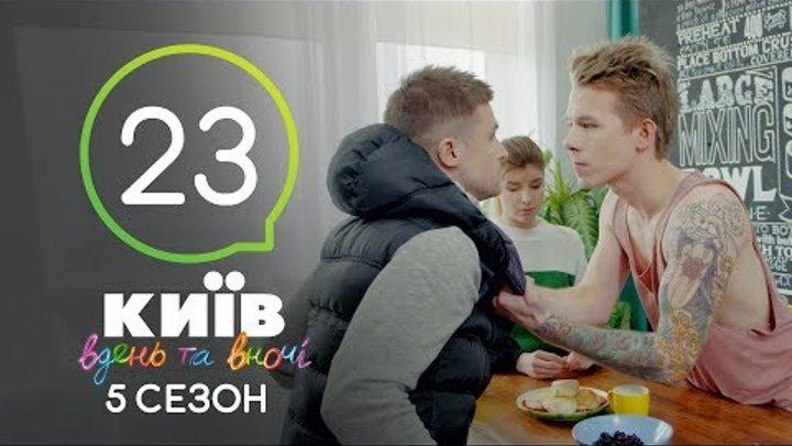 Киев днем и ночью - Серия 23 - Сезон 5