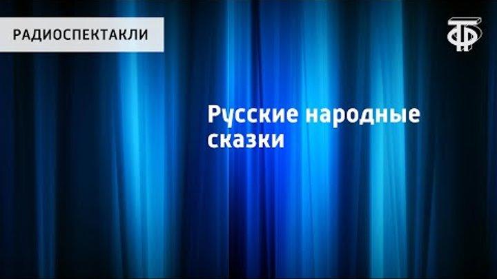 """Русские народные сказки. """"Заяц-хваста"""""""