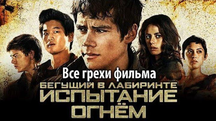 """Все грехи фильма """"Бегущий в лабиринте: Испытание огнём"""""""